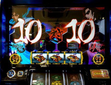 バリジスク絆10VS10